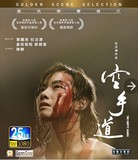 蓝光碟片BD25G 空手道 (2017)