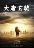 蓝光碟片BD25G 大唐玄奘 (2016)