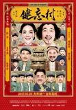 蓝光碟片BD25G 健忘村 (2017) 高清版