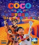 蓝光碟片BD25G 寻梦环游记 Coco (2017) 豆瓣9.1