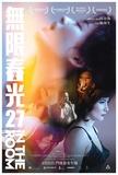 蓝光碟片BD25G 无限春光27/ 情欲房 In The Room (2015)