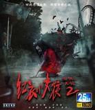 蓝光碟片BD25G 红衣小女孩2 2017