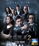 蓝光碟片BD25G 使徒行者2 (2017) TV版+电影版