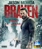 蓝光碟片BD25G 布拉文 Braven (2018)
