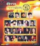 蓝光碟片BD25G 【TVB】流行经典50年 2017 双碟装