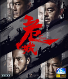 蓝光碟片BD25G 危城 快门式2D+3D (2016)