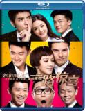 蓝光电影 BD25 一路惊喜 (2015)