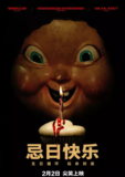 蓝光碟片BD25G 忌日快乐 Happy Death Day (2017)  **豆瓣7.1