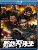 蓝光电影 BD25G 解救吾先生