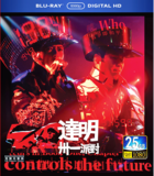 蓝光碟片BD25G 达明一派:达明卅一派对演唱会2017
