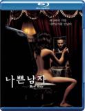 蓝光电影 BD25G 坏小子/烂泥情人Bad guy (2001)