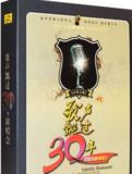 蓝光碟片BD25G 歌声飘过30年【1978-2008百首金曲演唱会】