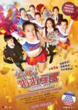 蓝光碟片BD25G 啦啦队之舞:女高中生用啦啦队舞蹈征服全美的真实故事