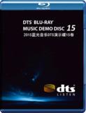 蓝光测试谍 BD25 DTS 音乐测试碟15 (2015)