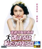 蓝光碟片BD25G 逃避虽可耻但有用 豆瓣评分8.3