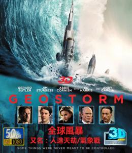 蓝光碟片BD50G 全球风暴 2017 快门式2D+3D