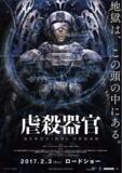 蓝光碟片BD25G 虐杀器官 虐殺器官 (2017)